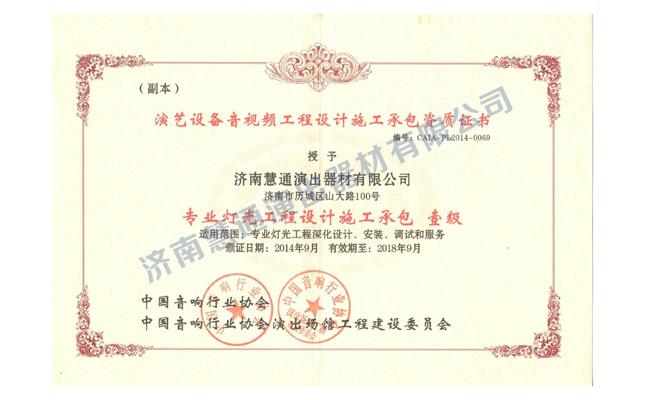 演艺设备音视频工程设计施工承包资质证书