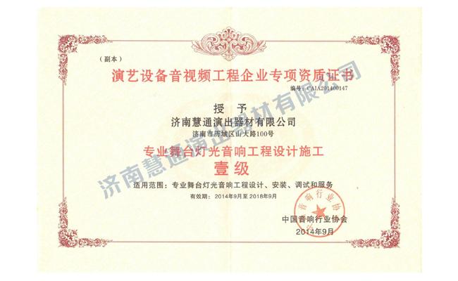 演艺设备音视频工程企业专项资质证书