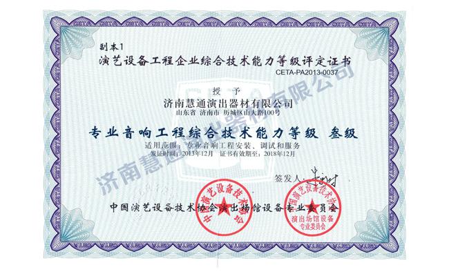 演艺设备工程企业综合技术能力等级评定证书