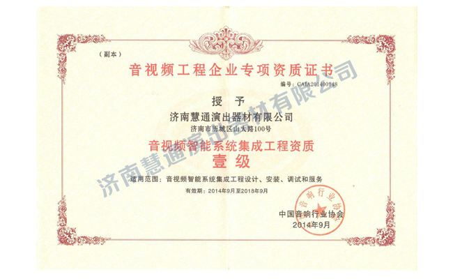 音视频工程企业专项资质证书