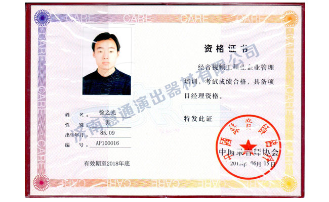 中国录音室协会资格证书